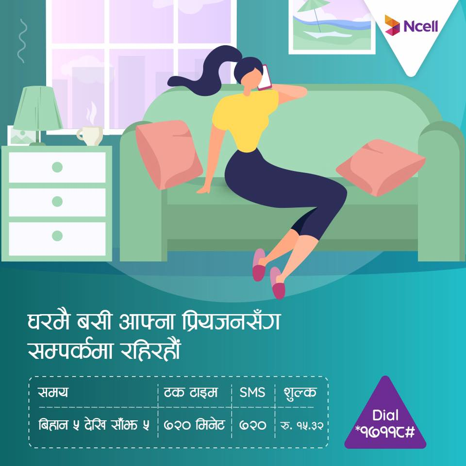 ncell pack