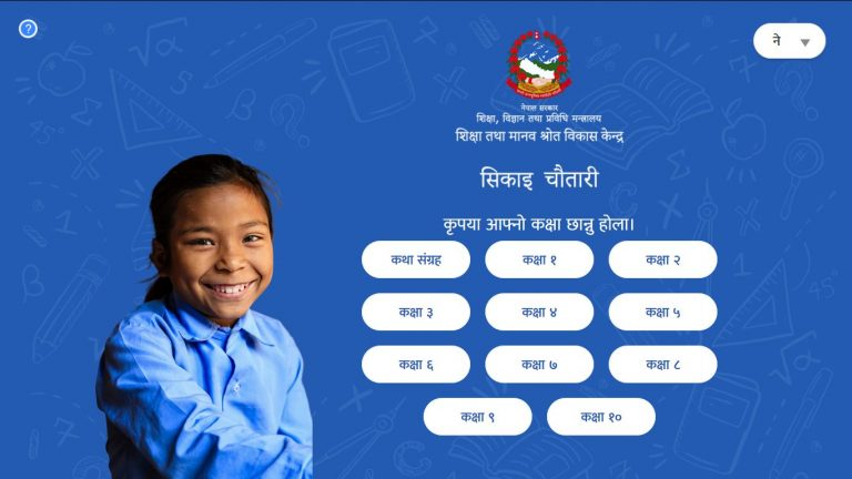 E learning platform by Nepal Government